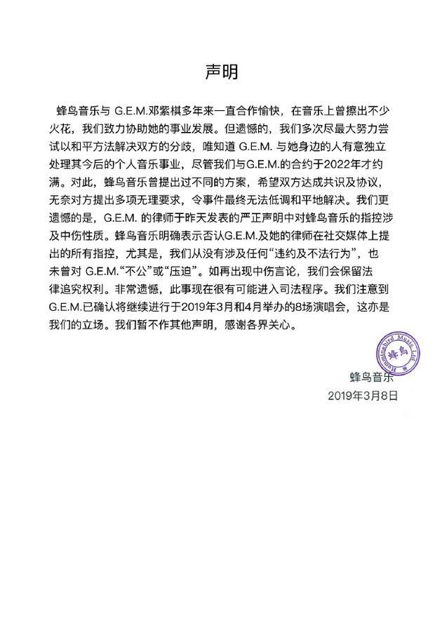 蜂鸟音乐发声明否认邓紫棋方指控:无任何违约行为