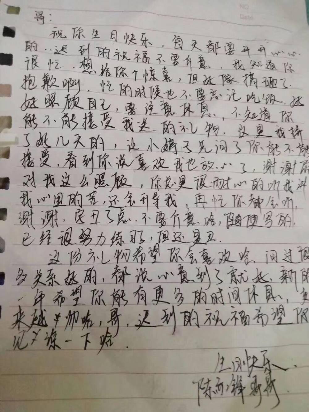陈亦锋老师:一份信任一份责任!